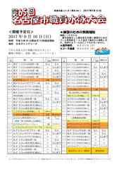 20170720_水泳大会ニュース市大ver-1.jpg