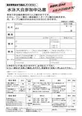 20170720_水泳大会ニュース市大ver-2.jpg