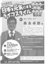20180130_文化講演会.jpg