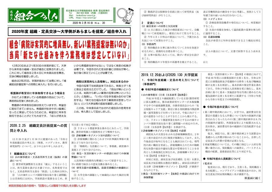 20200316_30組織定員 (更新).jpg