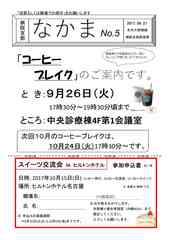 ��5なかま(表面)_2017.09.jpg