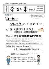 �bRなかま_2016.07.06.jpg