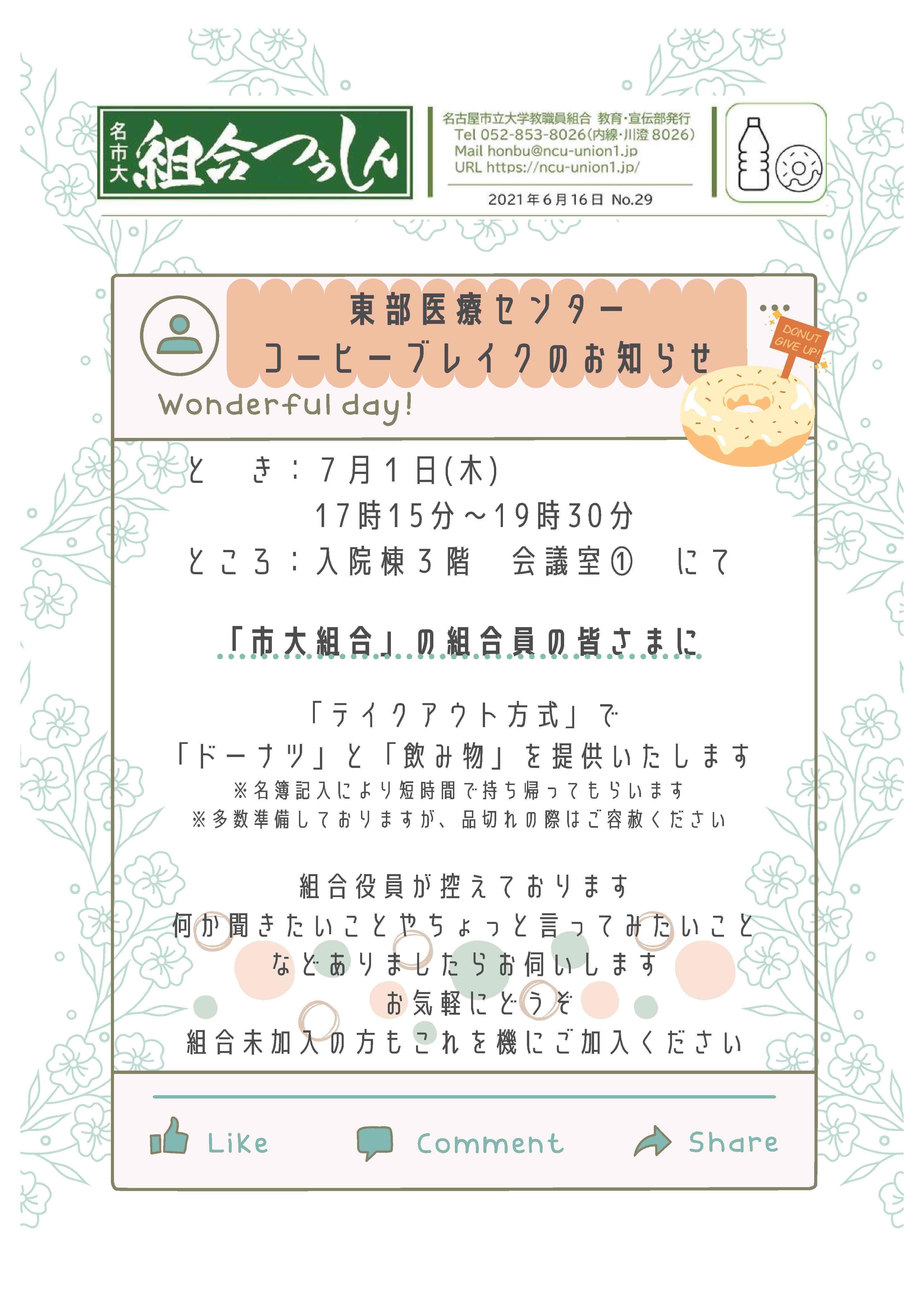 東部医療センター コーヒーブレイクのお知らせ.jpg