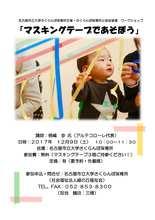 配布用チラシ.jpg
